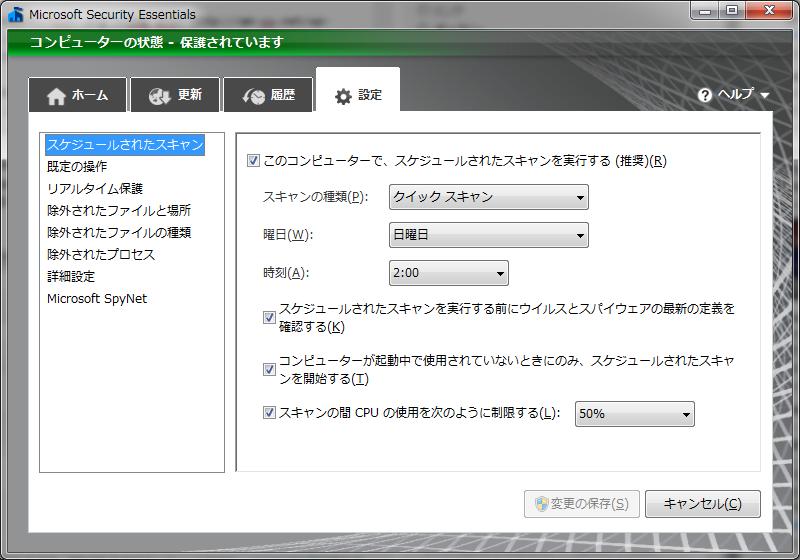 MSE設定画面