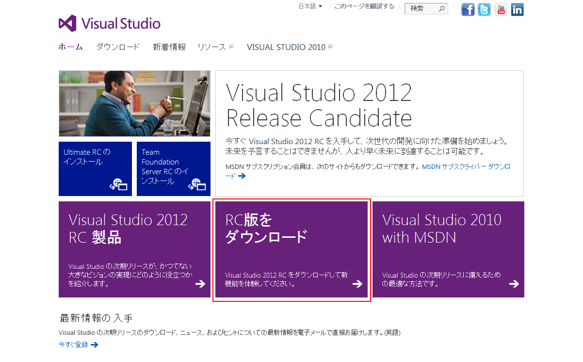 Visual Studio 2012 RC
