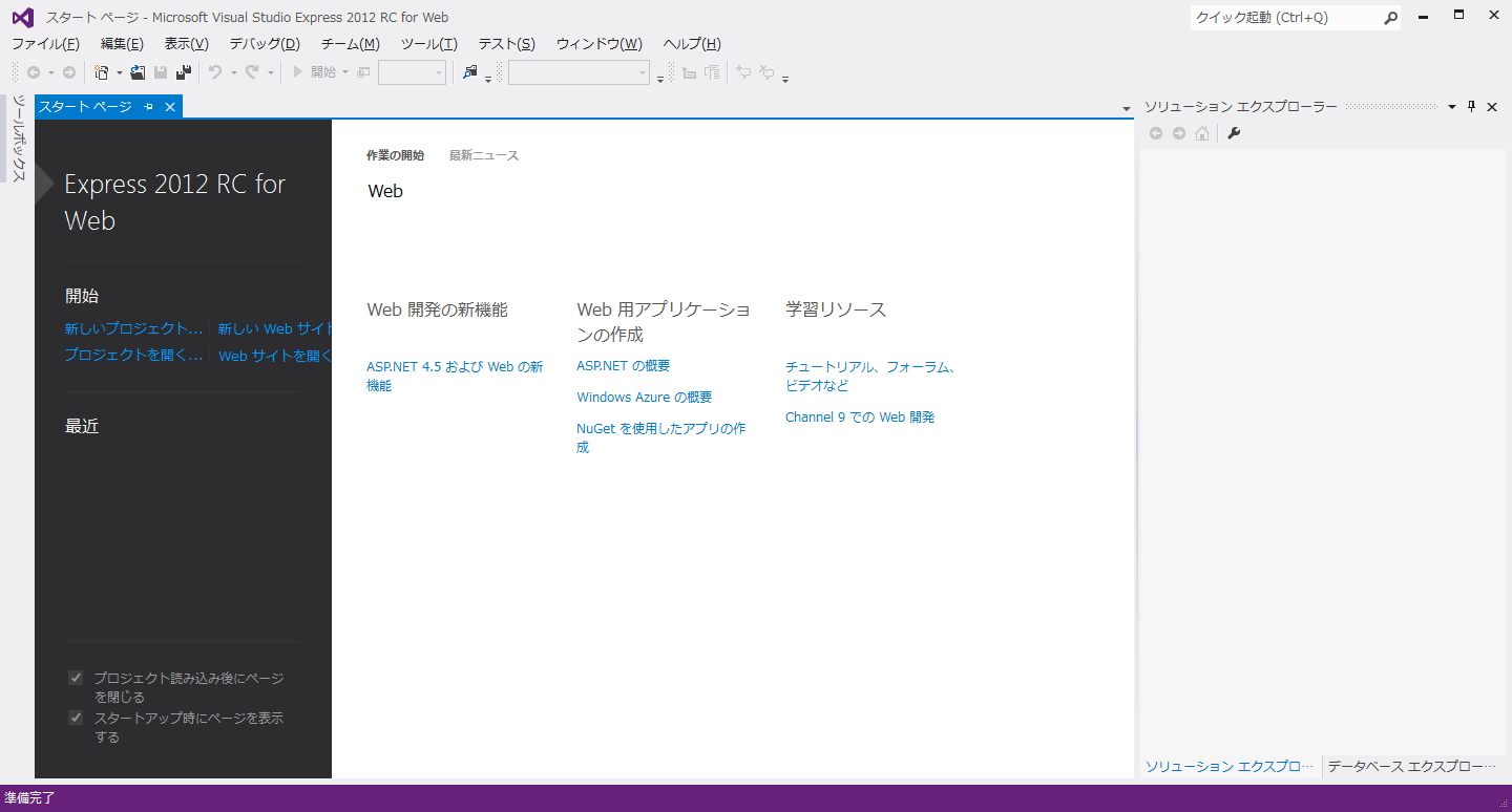 Visual Studio Express 2012 RC for Web