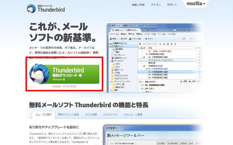 Thunderbirdの『無料ダウンロード』ボタンをクリック