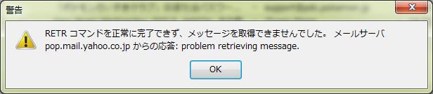 RETRコマンドを正常に完了できず、メッセージを取得できませんでした。