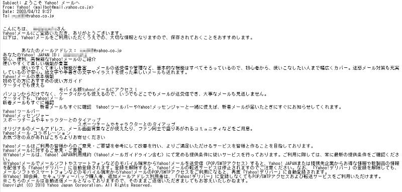 メールの中身