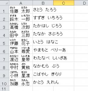 furigana3